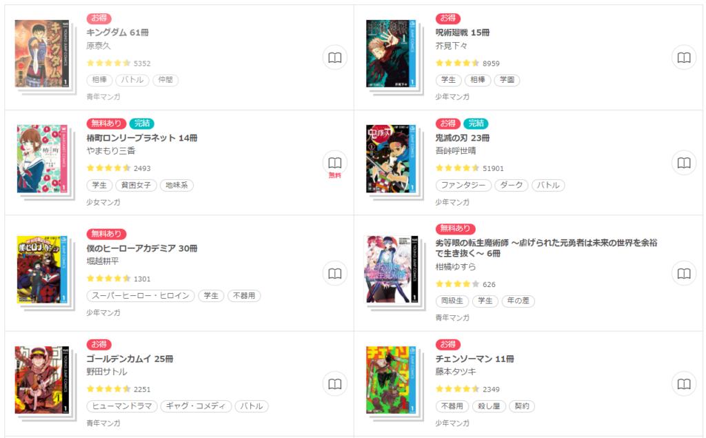 ebook人気順