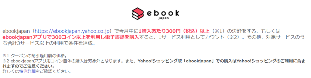 ebook達成条件